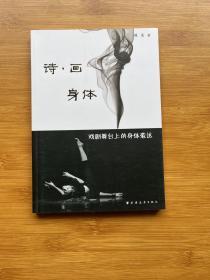 诗·画身体:戏剧舞台上的身体表达