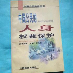 中国公民的人身权益保护