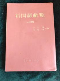 新国语总览 二订版 日文原版