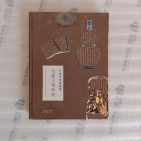 中国医史博物馆 馆藏文物精粹【16开.精装】有水印.实物拍摄