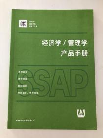 经济学 管理学 产品手册