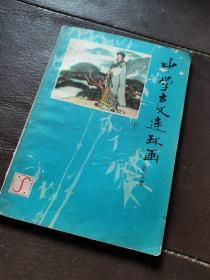 中学古文连环画 第五册