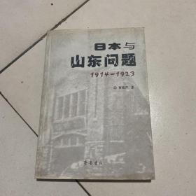 日本与山东问题:1914~1923