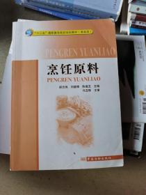 """""""十二五""""高职高专院校规划教材(食品类):烹饪原料"""