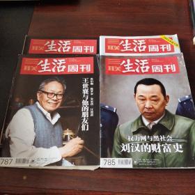 三联生活周刊(2014年,第19~21、25期。4册合售)