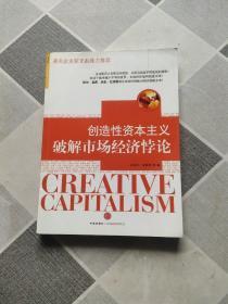 创造性资本主义:破解市场经济悖论