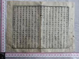 古籍散页《续红楼梦》14