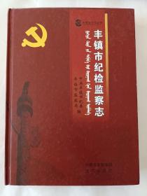 丰镇市纪检监察志