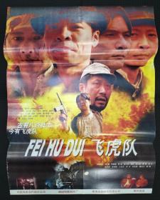 二开电影海报: 红海行动