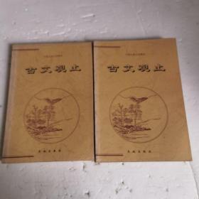 中华上下五千年(上下两册)——中国古典文化精华