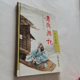 老残游记 上海古籍