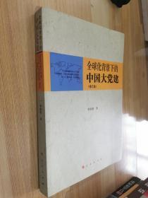 全球化背景下的中国大党建(修订版)