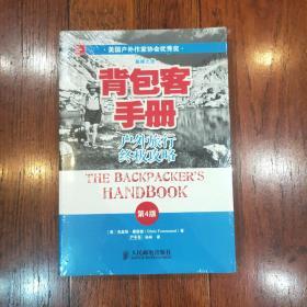 背包客手册(第4版):户外旅行终极攻略
