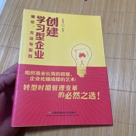 创建学习型企业 : 理论、方法与实践