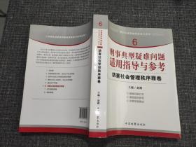 指引办案思路的新型工具书6 · 刑事典型疑难问题适用指导与参考:妨害社会管理秩序罪卷