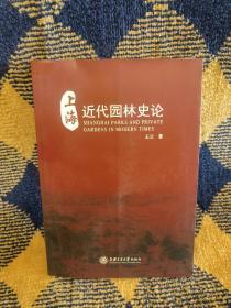 上海近代园林史论
