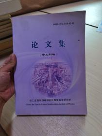 论文集中文刊物核工业西南物理研究院聚变科学研究所