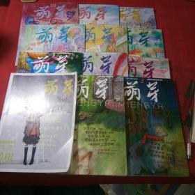 萌芽2009年1-12期(缺第6期)+增刊一本共12本合售