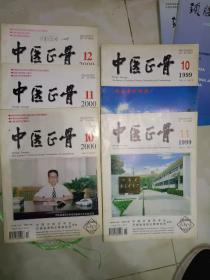 医学书籍《中医正骨杂志(五册合售)》大16开本,西6--6
