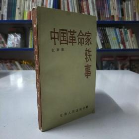 中国革命家轶事