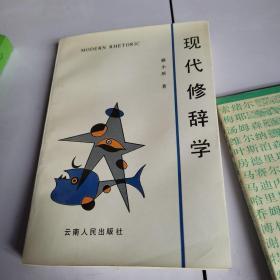 现代修辞学