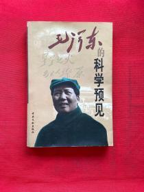 毛泽东的科学预见(签赠本)