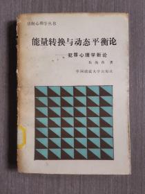 法制心理丛书:能量转换与动态平衡论---犯罪心理学新论