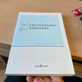 人民日报学术文库:中国学生英语语言思维与语言意识培养研究