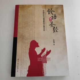 论语遇上圣经:中国文化与基督教的正面交会(石衡潭签赠本)