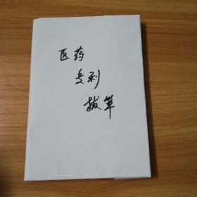 快乐创业丛书:医药专利拔萃(各种疑难杂症秘方,验方)前面目录有划痕,内容干净