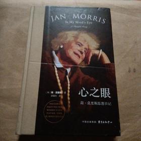 心之眼:简莫里斯日记