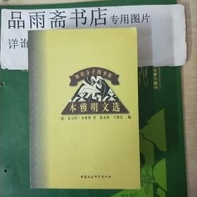知识分子图书馆:本雅明文选