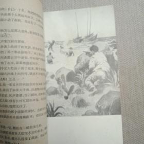红旗插上大门岛 董生辰绘图 1958年一版一印