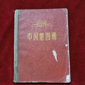 1966年《中国地图册(平装本)》(1版1印)地图出版社 编制,地图出版社 出版