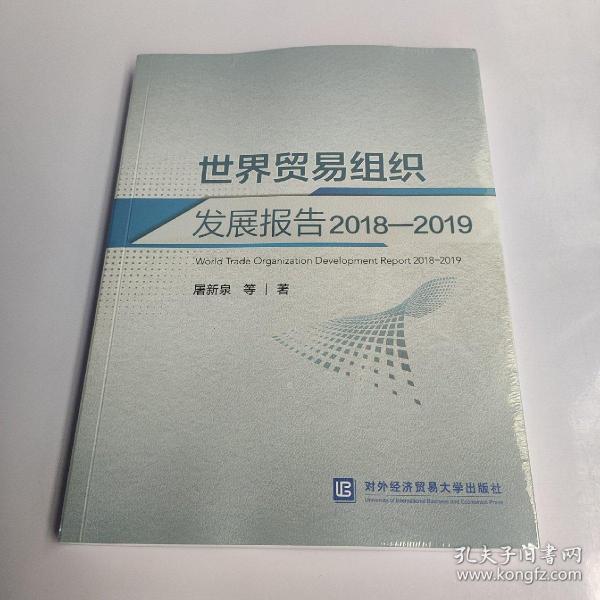 世界贸易组织发展报告2018—2019