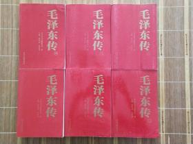 毛泽东传1-6卷(以图为准)