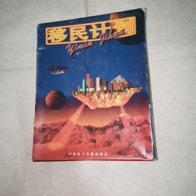 游戏光盘:移民计划(1CD+使用说明)