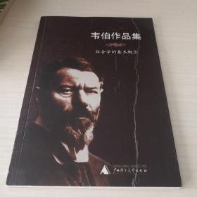 韦伯作品集Ⅶ :社会学的基本概念(正版);1—4—7