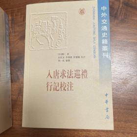入唐求法巡礼行记校注/中外交通史籍丛刊