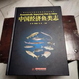 中国经济鱼类志