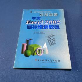 中文Excel2002目标培训教程/电脑学校目标培训系列教程