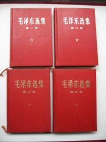 领导人看大字版毛泽东选集一套4本(羊皮封面,大字本,非常罕见!)