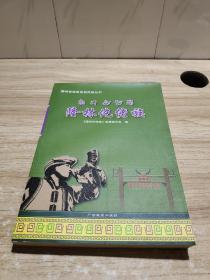 隆林仡佬族