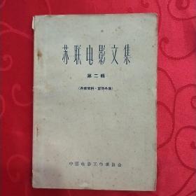 苏联电影文集(第二辑)