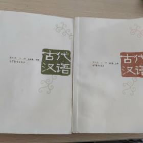 古代汉语(第3版)(上下册)
