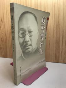 越文化研究丛书:夏丐尊评传