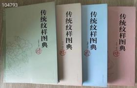 《传统纹样图典 花卉篇》 《传统纹样图典 龙凤篇》 《传统纹样图典 边饰篇》 《传统纹样图典 瑞兽篇》
