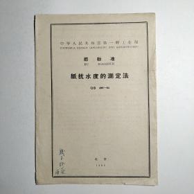 中华人民共和国第一轻工业部-部标准 纸抗水度的测定法 QB 496-64