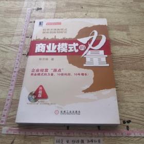 盛景网联培训咨询集团商业智慧系列丛书:商业模式的力量(升级版)