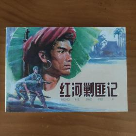 红河剿匪记 (张品操签名钤印)